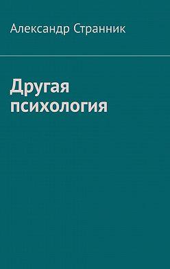 Александр Странник - Другая психология