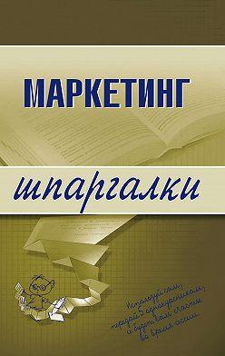 М. Егорова - Маркетинг
