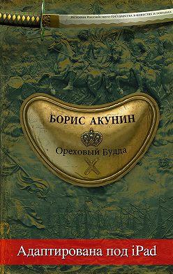 Борис Акунин - Ореховый Будда (адаптирована под iPad)