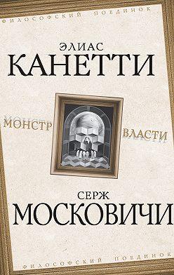 Элиас Канетти - Монстр власти