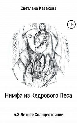 Светлана Казакова - Нимфа из Кедрового Леса. Часть 3. Летнее солнцестояние