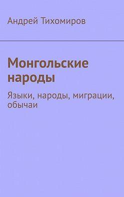 Андрей Тихомиров - Монгольские народы