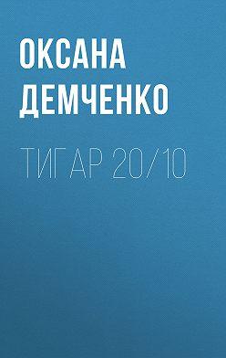 Оксана Демченко - Тигар 20/10