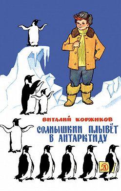 Виталий Коржиков - Солнышкин плывёт в Антарктиду