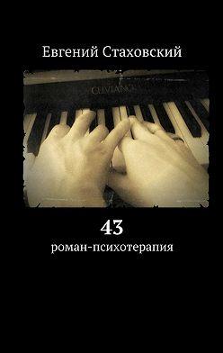 Евгений Стаховский - 43. Роман-психотерапия