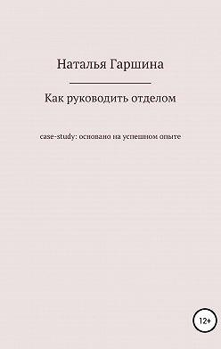 Наталья Гаршина - Как руководить отделом