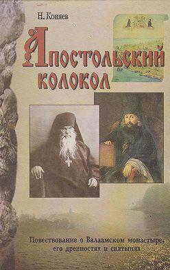 Николай Коняев - Апостольский колокол. Повествование о Валаамском монатыре, его древностях и святынях