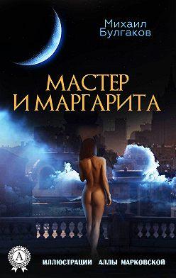 Михаил Булгаков - Мастер и Маргарита (Иллюстрированное издание)