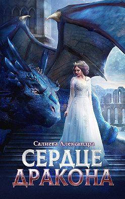 Александра Салиева - Сердце дракона
