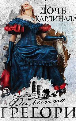 Филиппа Грегори - Дочь кардинала