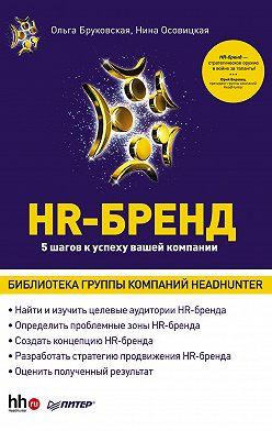 Ольга Бруковская - HR-Бренд.5шагов к успеху вашей компании