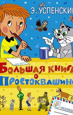 Эдуард Успенский - Большая книга о Простоквашино (сборник)