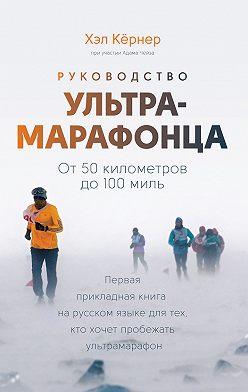 Хэл Кёрнер - Руководство ультрамарафонца