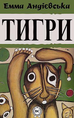 Емма Андієвська - Тигри