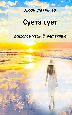 Людмила Грицай - Суетасует