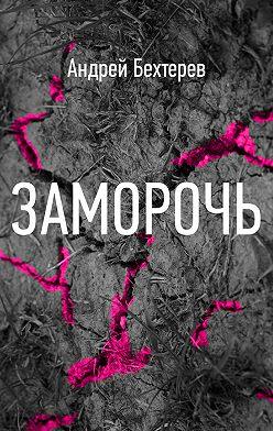 Андрей Бехтерев - Заморочь