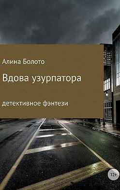 Алина Болото - Вдова узурпатора