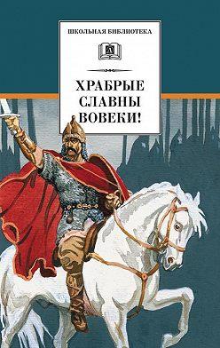 Сборник - Храбрые славны вовеки!