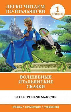 Unidentified author - Волшебные итальянские сказки / Fiabe italiane magiche
