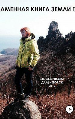 Елена Скорикова - Каменная книга Земли II