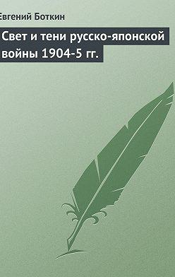 Евгений Боткин - Свет и тени русско-японской войны 1904-5 гг.