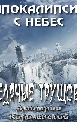 Дмитрий Королевский - Ледяные трущобы