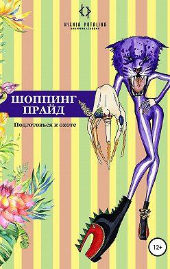 Ксения Поталина - Шоппинг прайд