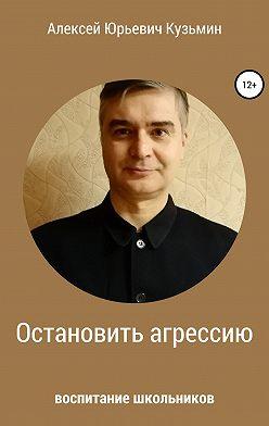 Алексей Кузьмин - Остановить агрессию