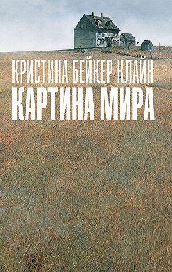 Кристина Клайн - Картина мира