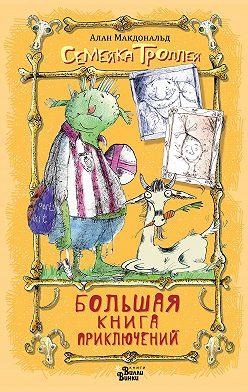 Алан Макдональд - Большая книга приключений семейки троллей