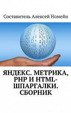 Алексей Номейн - Яндекс.Метрика, PHP иHTML-шпаргалки. Сборник