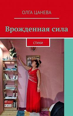 Олга Цанева - Врожденнаясила. Стихи