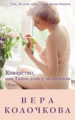 Вера Колочкова - Коварство, или Тайна дома с мезонином