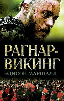 Эдисон Маршалл - Рагнар-викинг