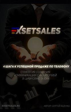 Сергей Яценко - Exsetsales: 4 шага к успешной продаже по телефону