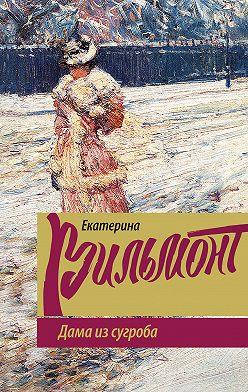 Екатерина Вильмонт - Дама из сугроба