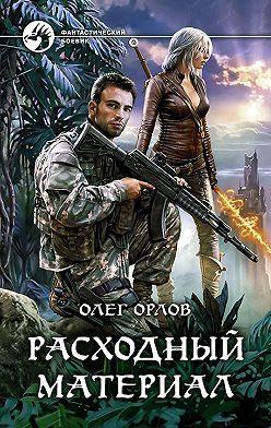 Олег Орлов - Расходный материал