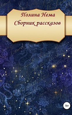 Полина Нема - Сборник рассказов
