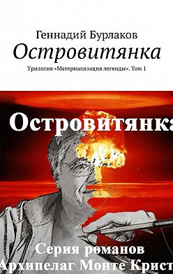 Геннадий Бурлаков - Островитянка. Трилогия «Материализация легенды». Том1