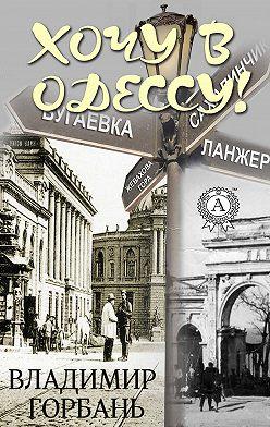 Владимир Горбань - Хочу в Одессу!