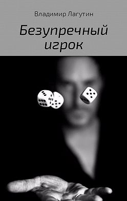 Владимир Лагутин - Безупречный игрок