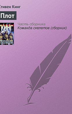 Стивен Кинг - Плот