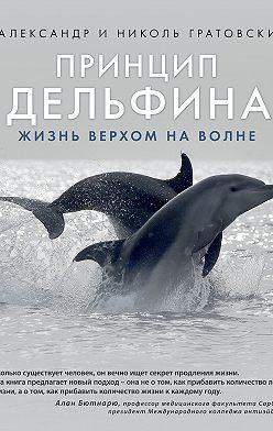 Александр Гратовски - Принцип дельфина: жизнь верхом на волне