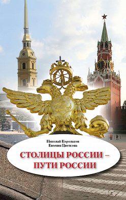 Николай Корольков - Столицы России – пути России