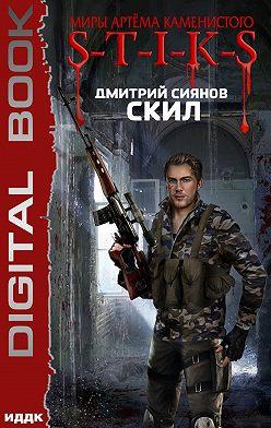 Дмитрий Сиянов - S-T-I-K-S. Скил