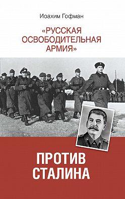 Иоахим Гофман - «Русская освободительная армия» против Сталина