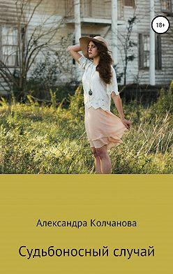 Александра Колчанова - Судьбоносный случай