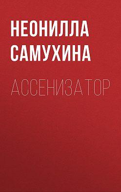 Неонилла Самухина - Ассенизатор