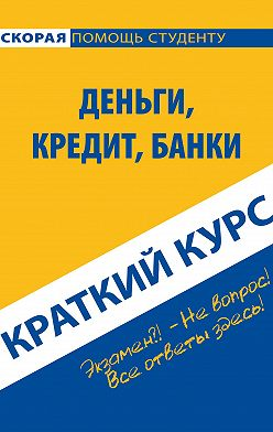 Коллектив авторов - Деньги, кредит, банки. Краткий курс