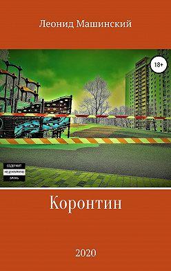 Леонид Машинский - Коронтин